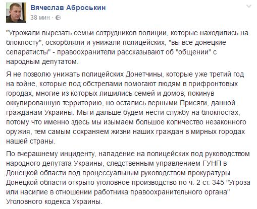Правоохранители действовали в отношении участников блокады профессионально и никому вреда не нанесли, - Кабмин - Цензор.НЕТ 2824