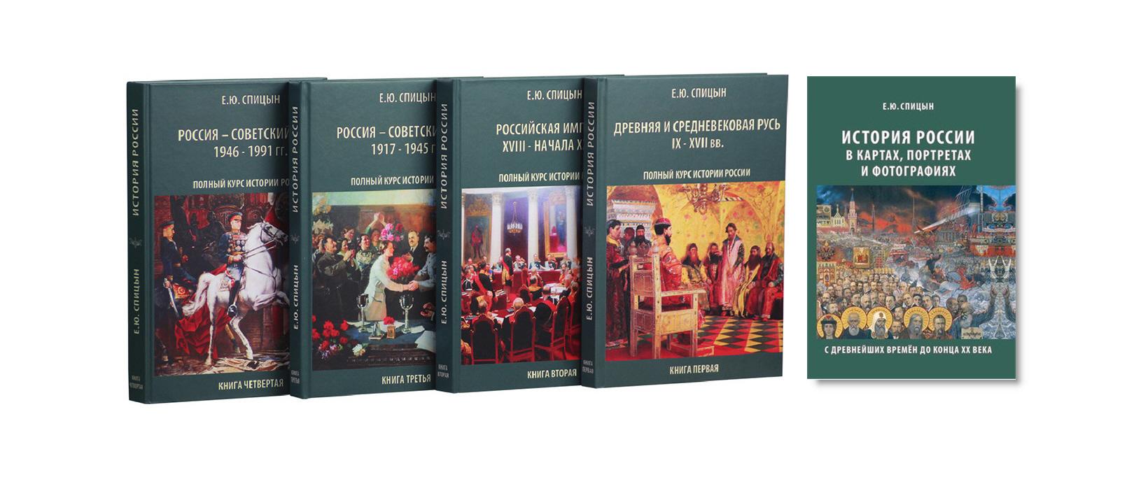 Евгений спицын история россии в 4 томах fb2