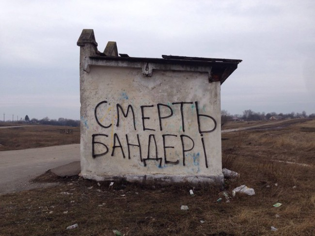 Неизвестные разукрасили остановку под Тернополем: «Слава России, смерть Бандере»:
