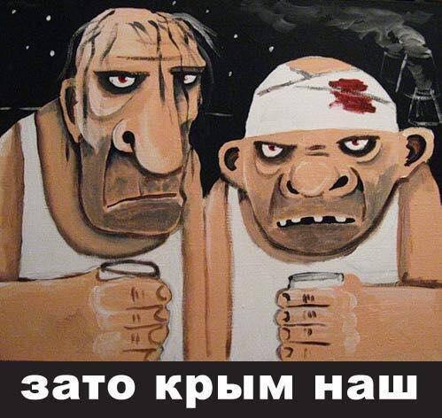 Крым как момент истины