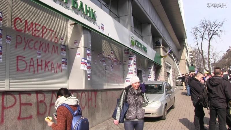 Сме��� ����ким банкам на�и��� Киева п�и�ли за Сбе�банком