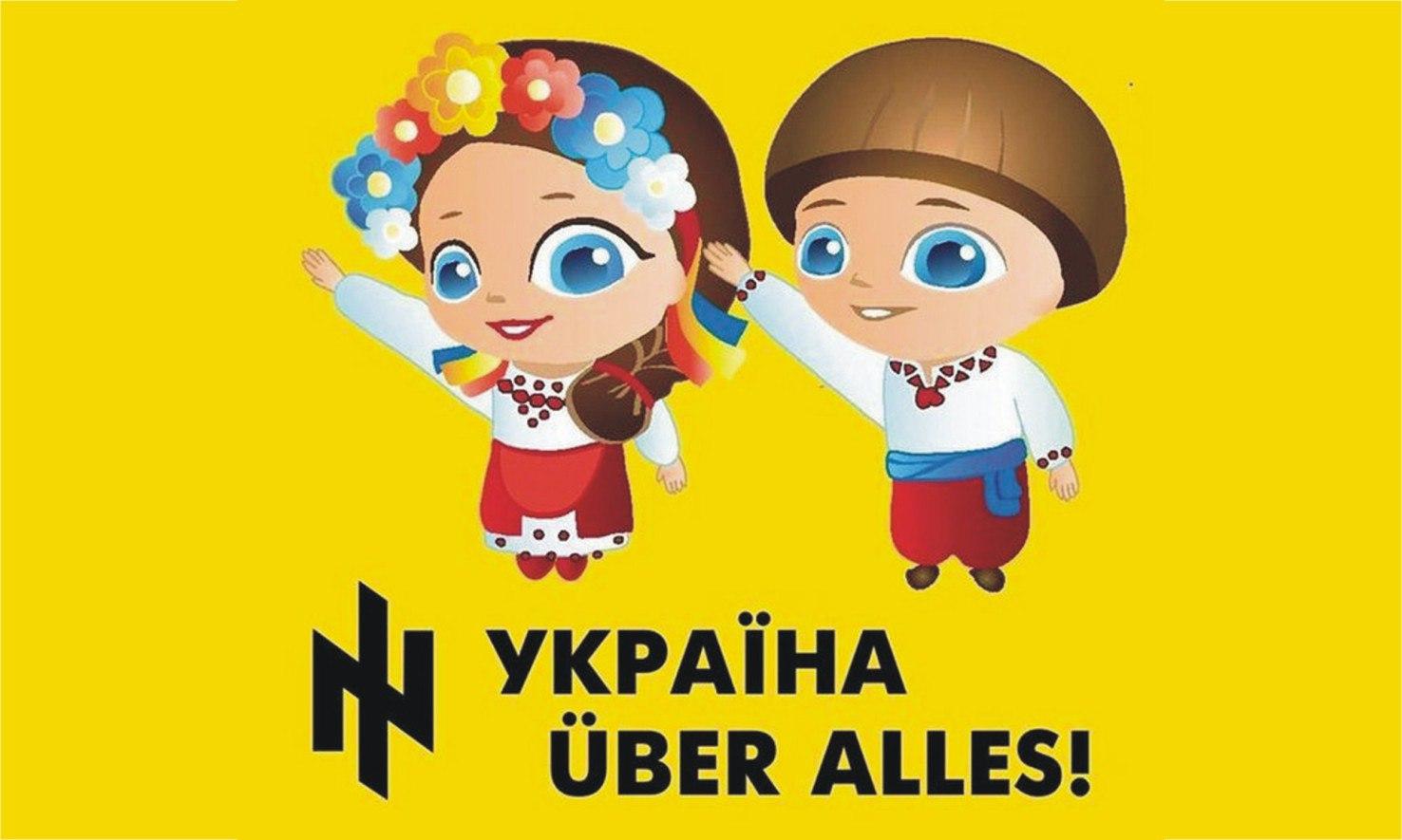 Украина über alles!