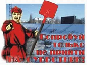 """О """"добровольно-принудительных"""" субботниках и не только"""