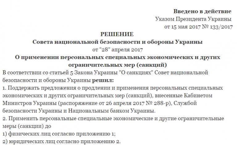 Чего боятся в Киеве или почему заблокировали «Вконтакте», «Яндекс» и «Одноклассники»?