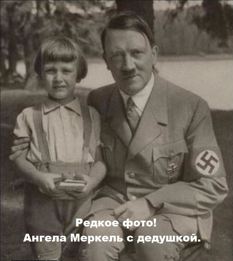 ангела меркель фото с дедушкой