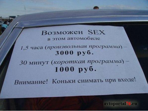 Секс в авто рекомендации позы
