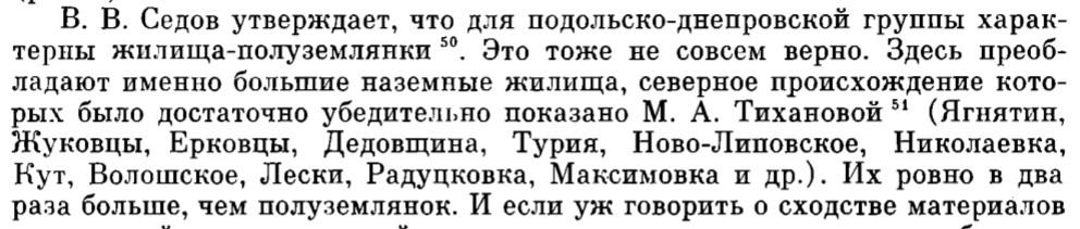 Секреты Венедов. - Страница 9 Zemlanki