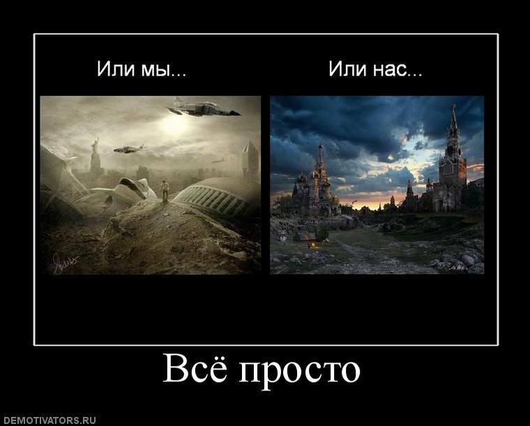 Картинки по запросу демотиватор  россия против сша