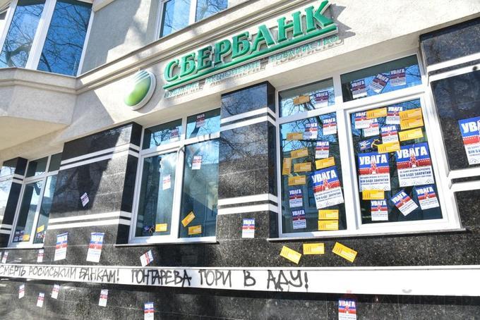 https://cont.ws/uploads/pic/2017/6/1497107388_sberbank_v_odesse_pobedil_natsionalistov_9411.jpg