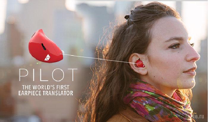 pilot%20%281%29 Обыденные предметы из нашей фантастической реальности - изобретения будущего.