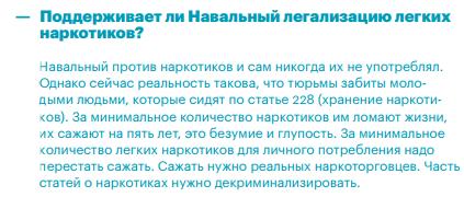 Навальный: метадоновый дуэт с Соросом