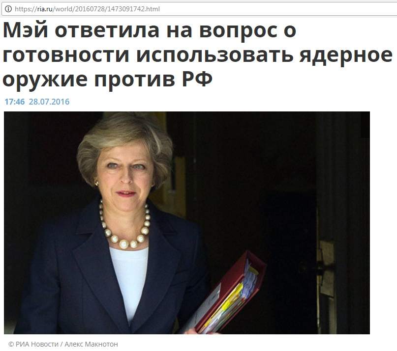 НАТО, Британия: ядерные аргументы