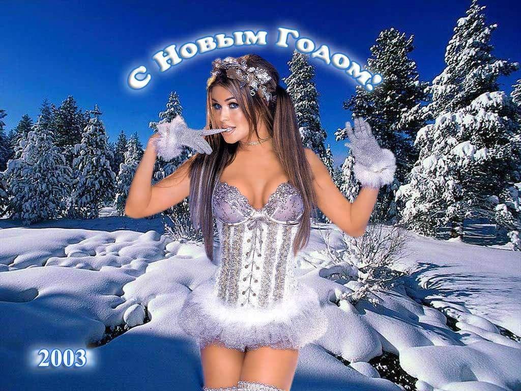 эротическое поздравление снегурочек