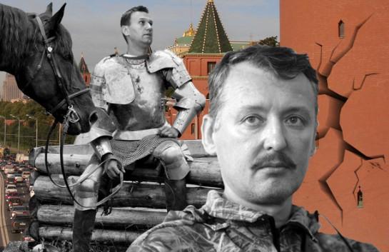 http://cont.ws/uploads/pic/2017/7/Navalnyi-Strelkov.jpg