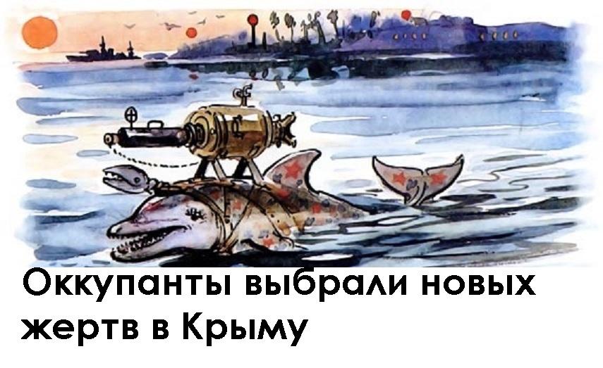 """""""Оккупанты"""" выбрали новых жертв в Крыму"""