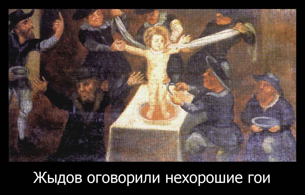 "Картинки по запросу – 500 лет назад нарисовали тогдашние ""антисемиты""?"