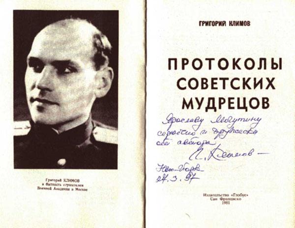 Патриоты русского народа в ХХI веке.
