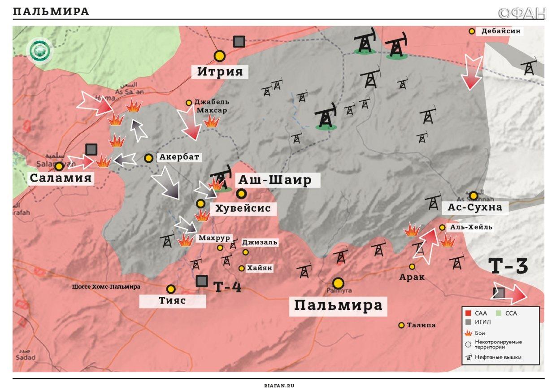 Русские и сирийцы готовят «котел» для ИГИЛ и наступают на американскую базу