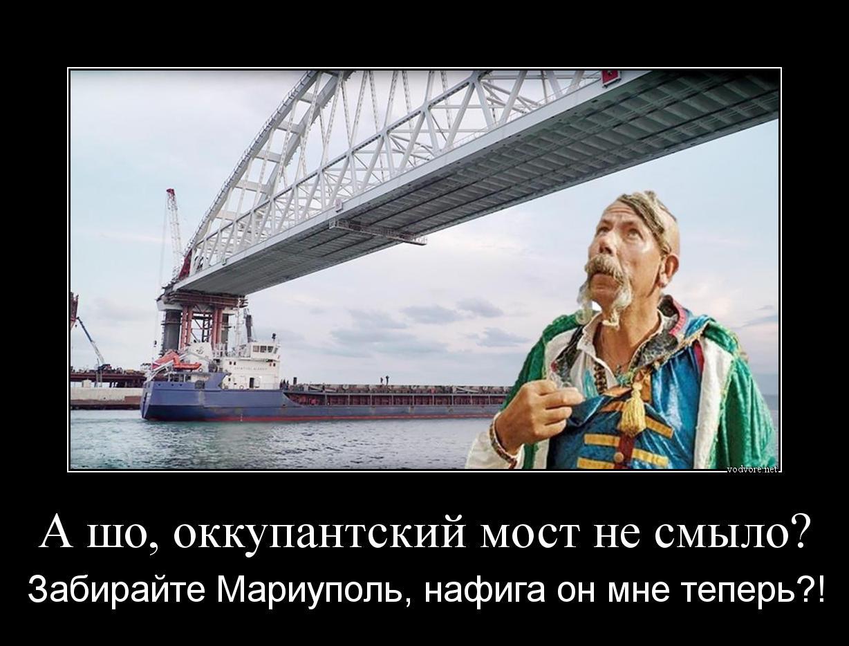 Керченский мост демотиватор этой статье
