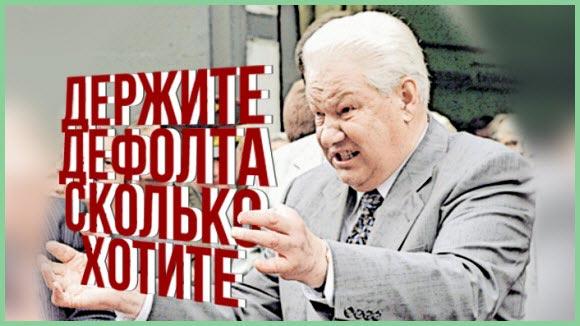 Картинки по запросу дефолт ельцин 1998 картинки