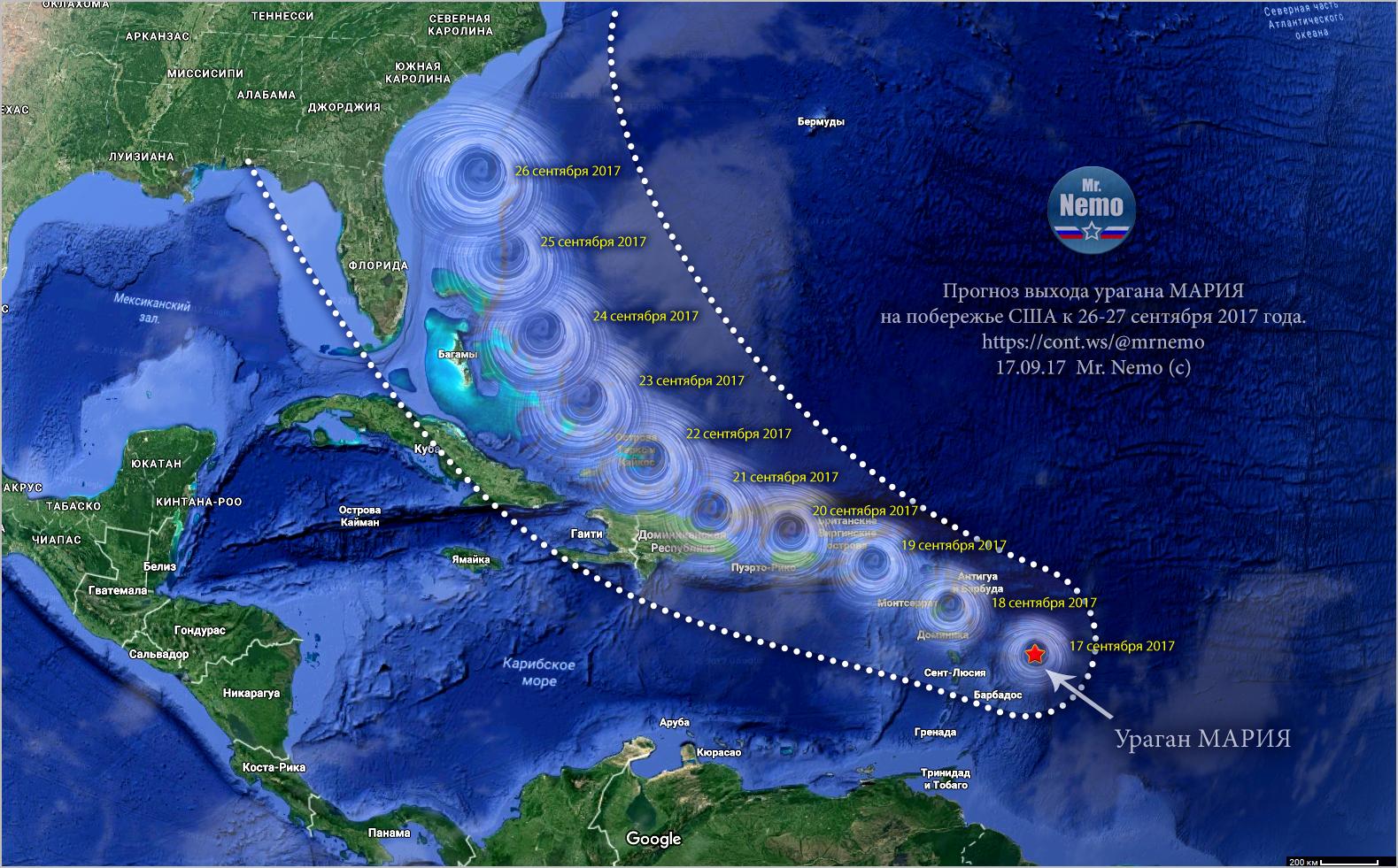 Ураган Мария – окончание пути… И ждем следующего…