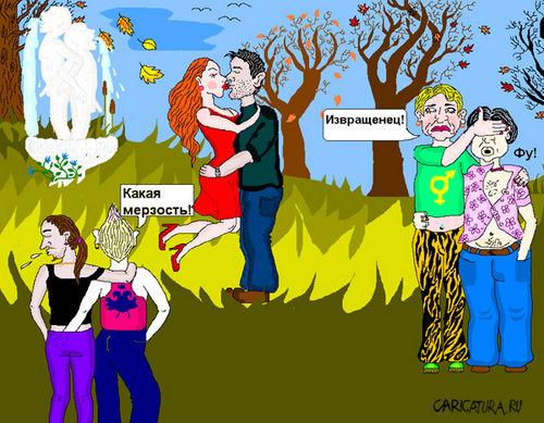 Семь правд о гомосексуализме. Может хватит играть в страусов?