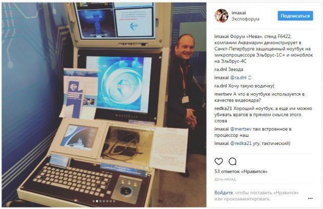 На «Неве» впервые представили Эльбрус-8СВ и ноутбук на Эльбрус-1С+