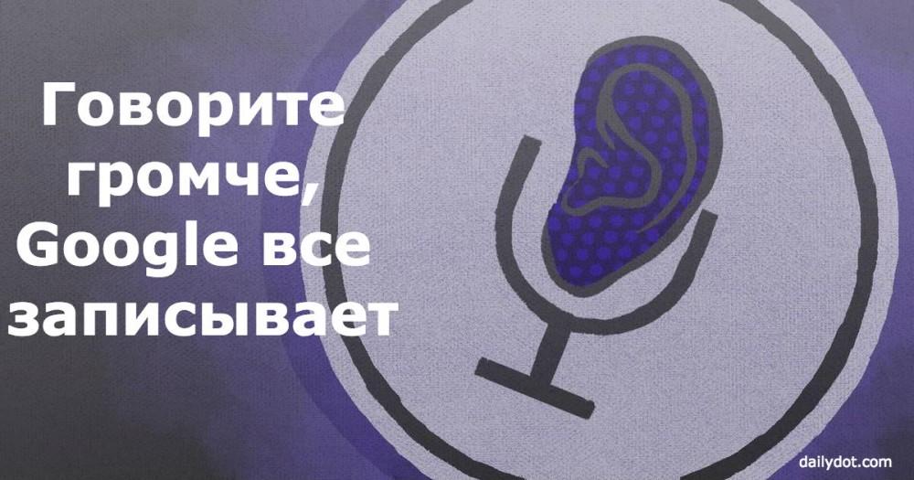 Google тихонько подслушивает вас через микрофон. Как найти эти записи?