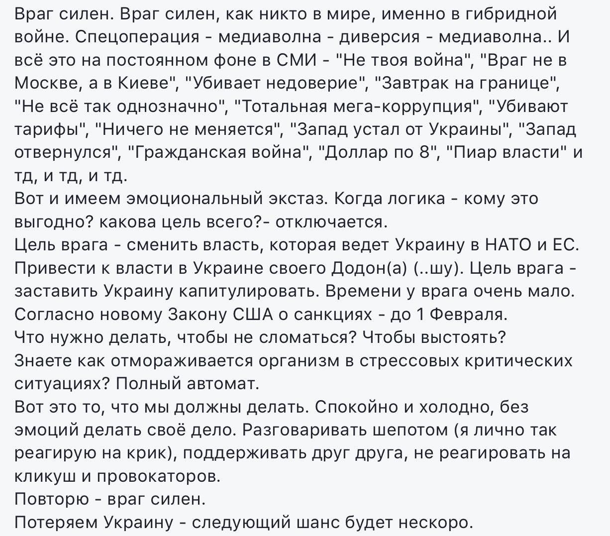 Операции Ы как мобилизация электората Порошенко