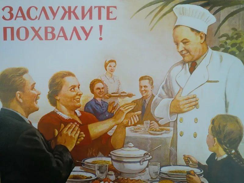 Советские столовые постер