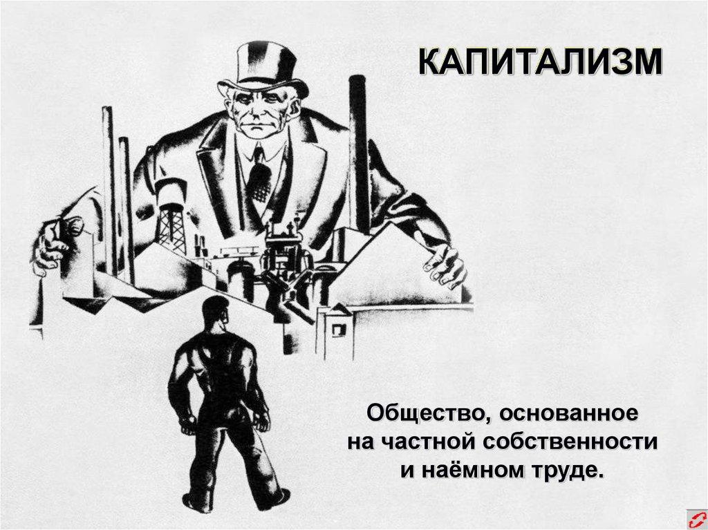 Капиталистический отношения в сша