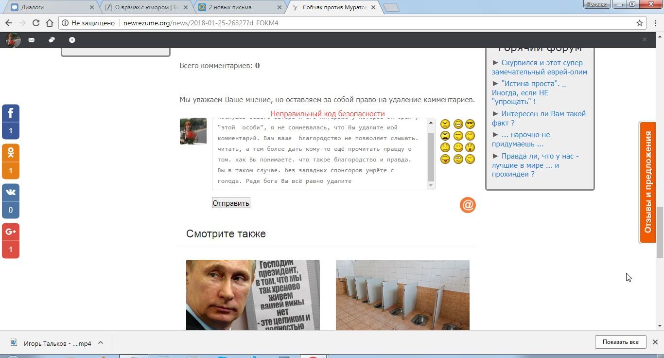 Это что  Если не лицемерие  Тогда это тупость  Да, ненавидимый вами Путин  очень мудрый человек - он позволяет всем высказываться