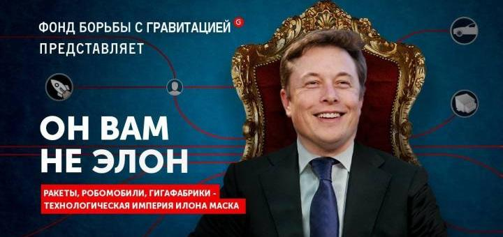 В США начали «мочить» Илона Маска