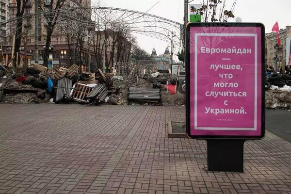 «Евромайдан — лучшее, что могло случиться с Украиной»