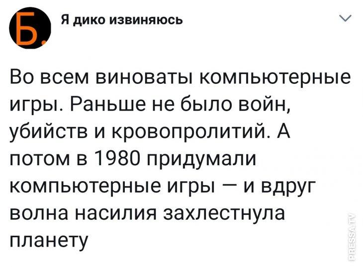 https://cont.ws/uploads/pic/2018/10/1540281480_skrinshoti-prikolov-11.jpg