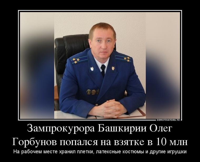 https://cont.ws/uploads/pic/2018/10/160397_zamprokurora-bashkirii-oleg-gorbunov-popalsya-na-vzyatke-v-10-mln_demotivators_to.jpg