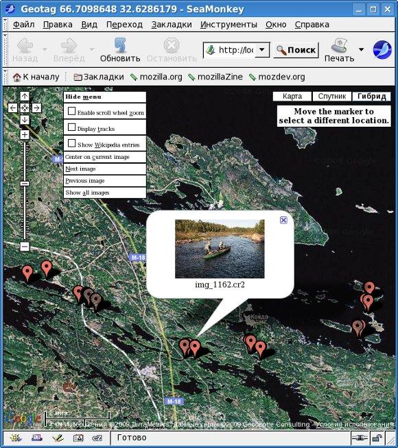 Как посмотреть геотеги на фото