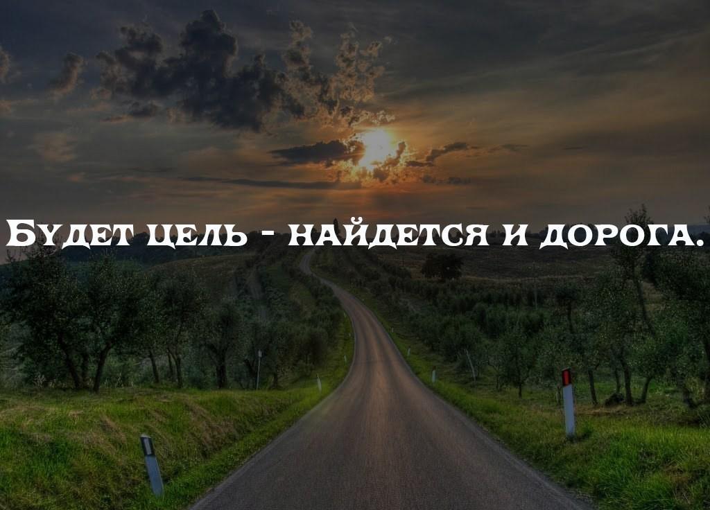 Картинки в дороге с надписью