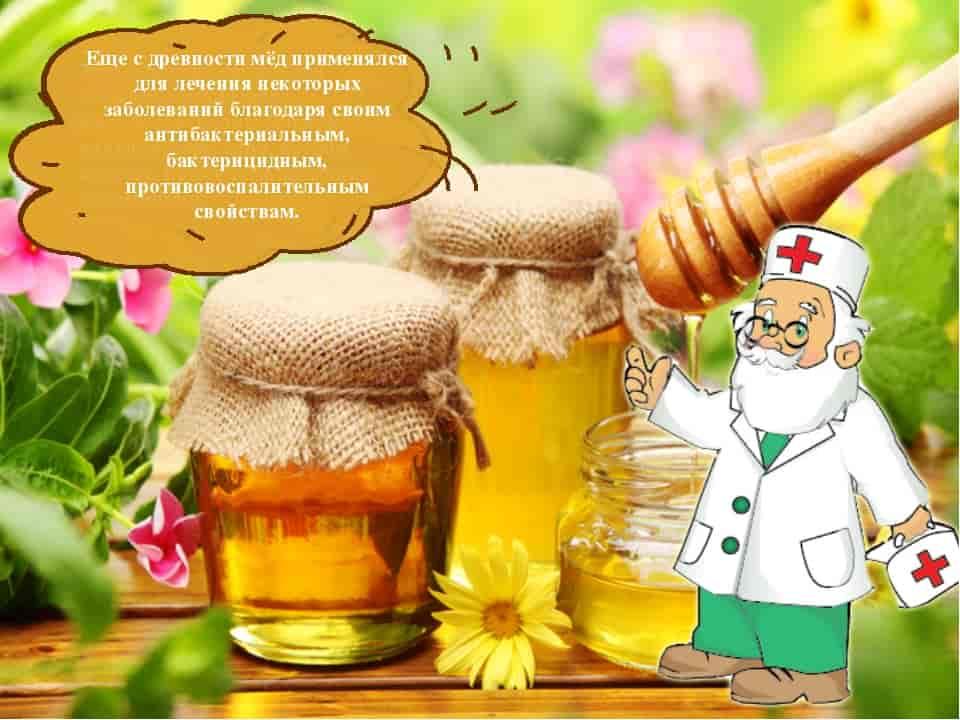 Мед это здоровье картинки