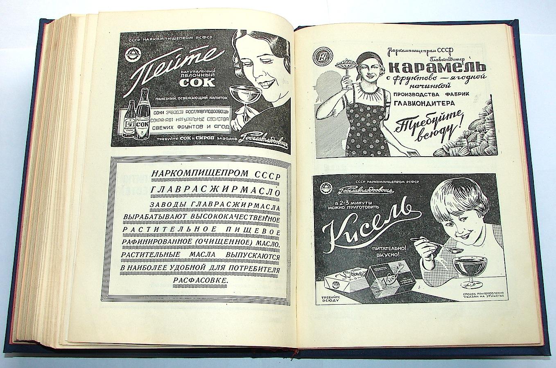 КНИГА О ВКУСНОЙ И ЗДОРОВОЙ ПИЩЕ 1939 СКАЧАТЬ БЕСПЛАТНО