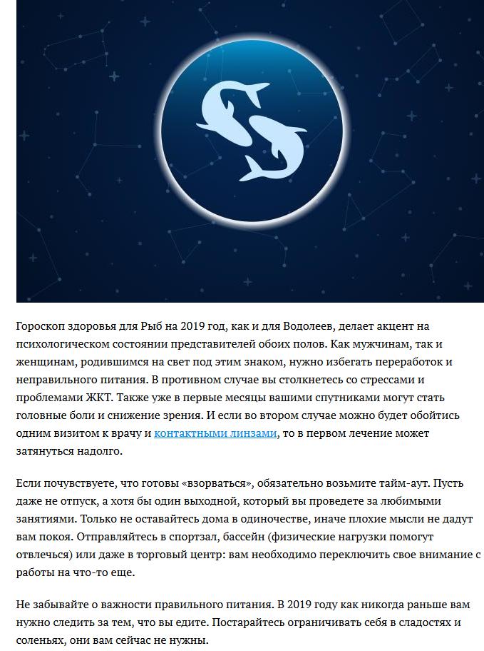 Гороскоп на 7 ноября 2019 для рыб