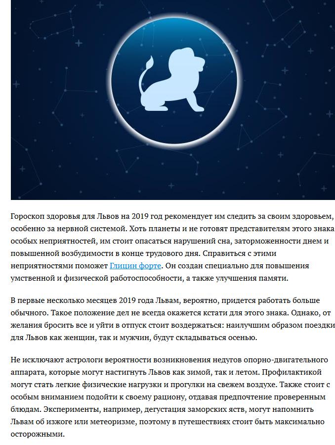 Гороскоп здоровья для львов на 2019 год