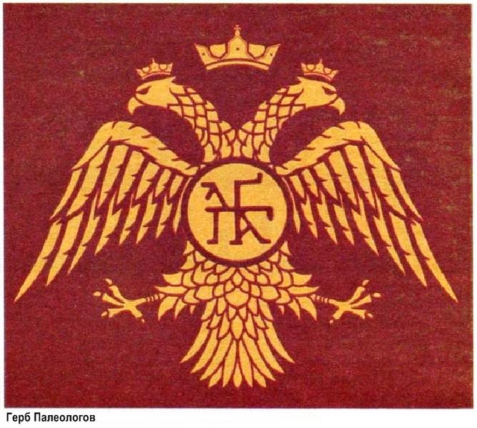 герб византии фото пончики