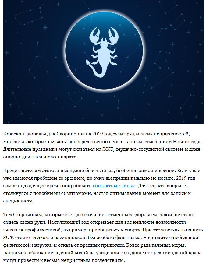 Гороскоп для скорпиона на август 2019