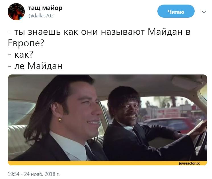 - O tu žinai kaip jie ten Europoje vadina Maidaną?- Kaip?- LeMaidan....