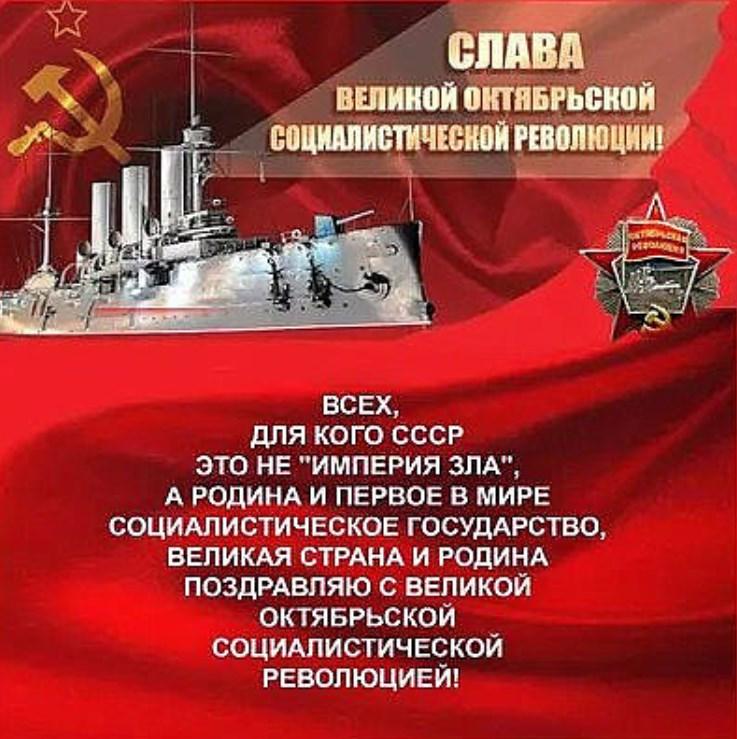 Днем ангела, открытка 101 годовщина великой октябрьской социалистической революции