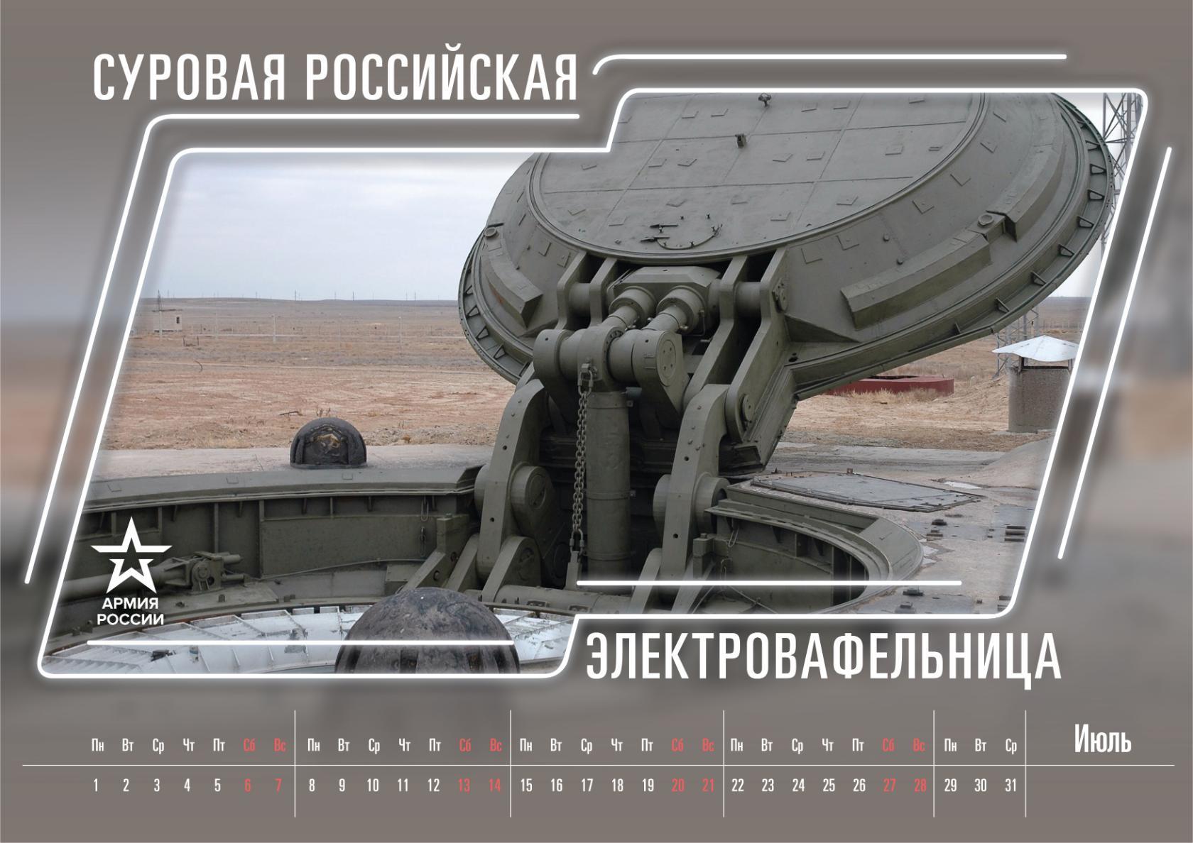 Минобороны выпустило календарь с армейским юмором на 2019 год