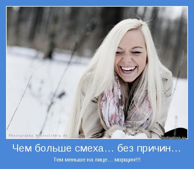 Смех без причины прикольные картинки
