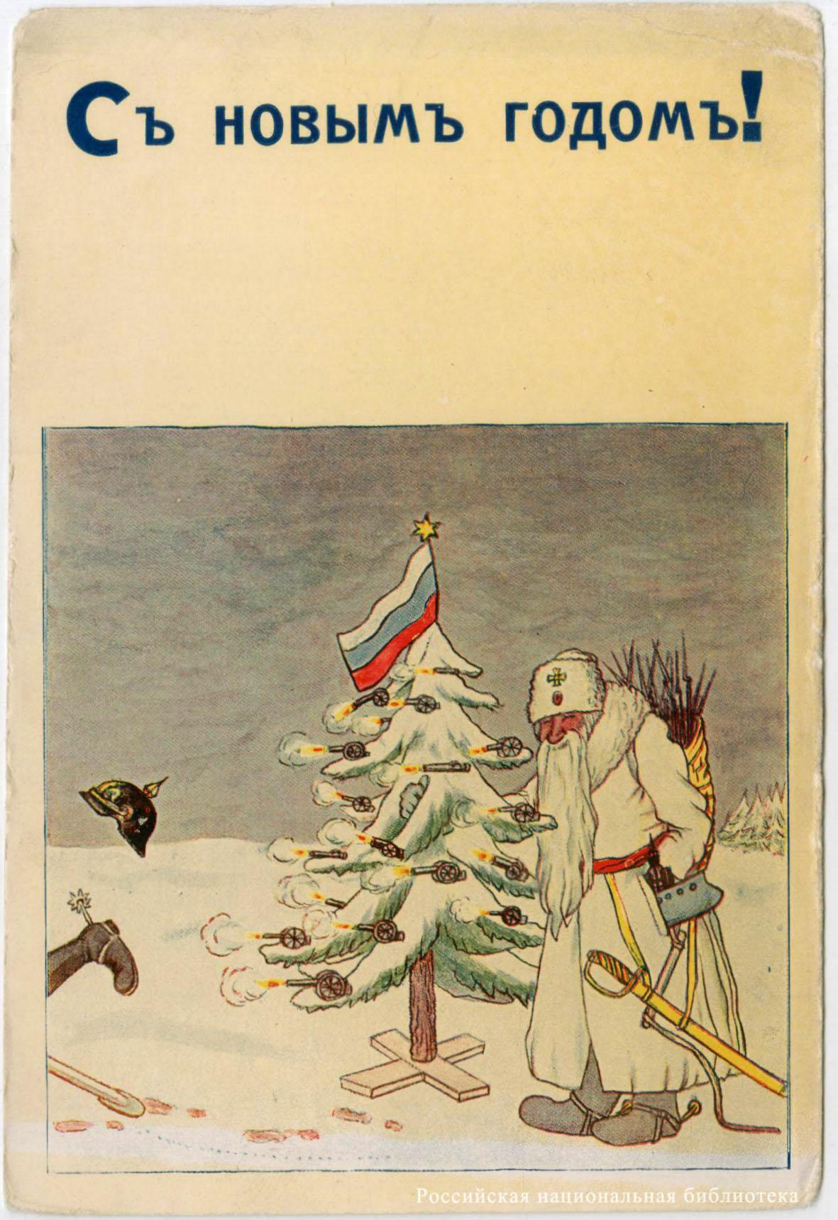 Новогодняя открытка 1918, открытки