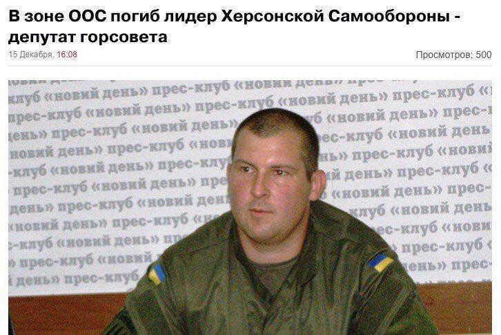 Защитники ДНР ликвидировали видного украинского